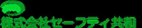 株式会社セーフティ共和オフィシャルサイト